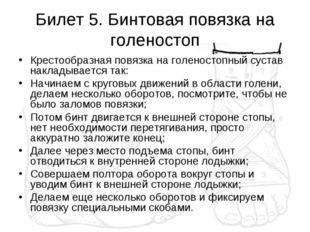 Билет 5. Бинтовая повязка на голеностоп Крестообразная повязка на голеностопн