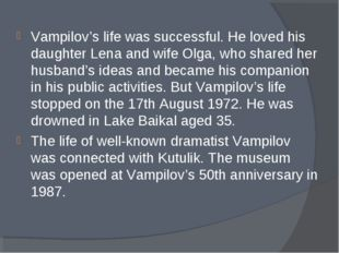 Vampilov's life was successful. He loved his daughter Lena and wife Olga, who