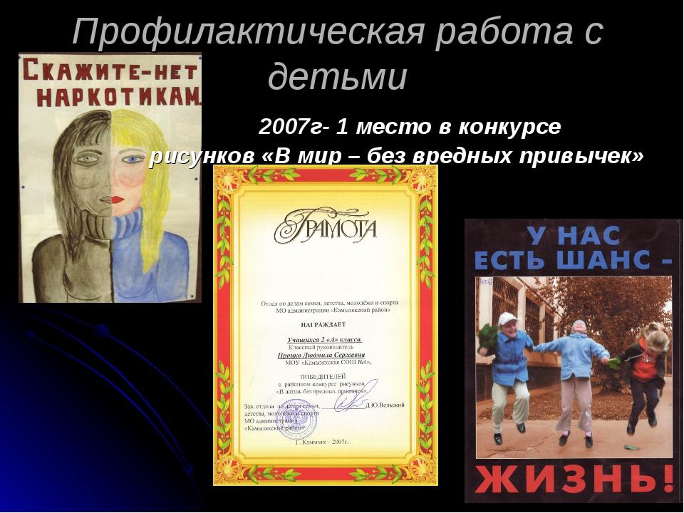 Профилактическая работа с детьми 2007г- 1 место в конкурсе рисунков «В мир –...