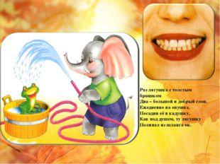 Раз лягушка с толстым брюшком Два – большой и добрый слон. Ежедневно на опушк