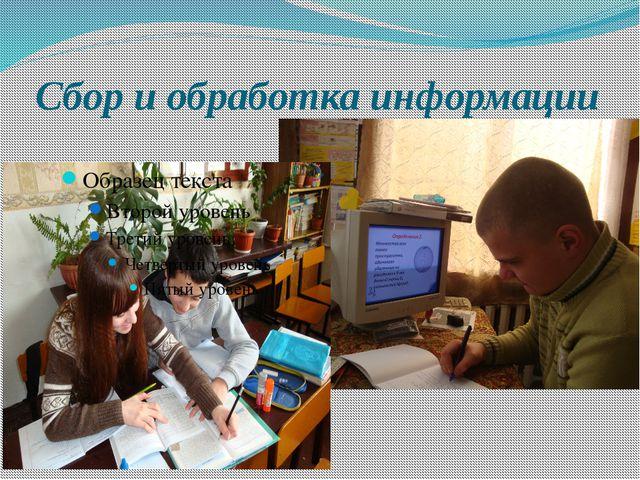 Сбор и обработка информации