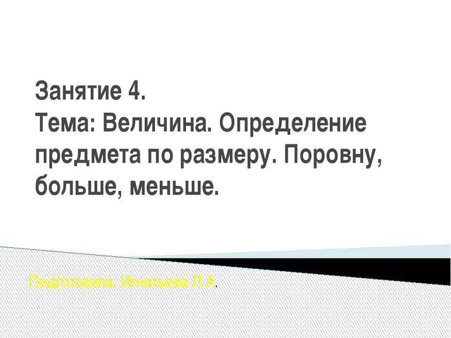 Занятие 4. Тема: Величина. Определение предмета по размеру. Поровну, больше,...