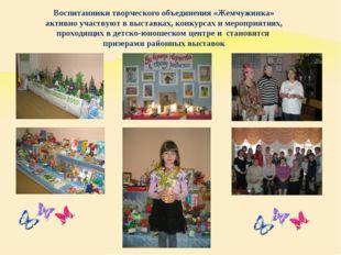 Воспитанники творческого объединения «Жемчужинка» активно участвуют в выставк