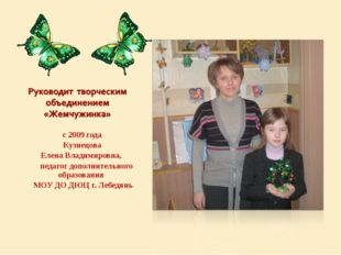 с 2009 года Кузнецова Елена Владимировна, педагог дополнительного образования