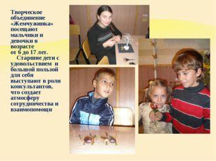 Творческое объединение «Жемчужинка» посещают мальчики и девочки в возрасте от