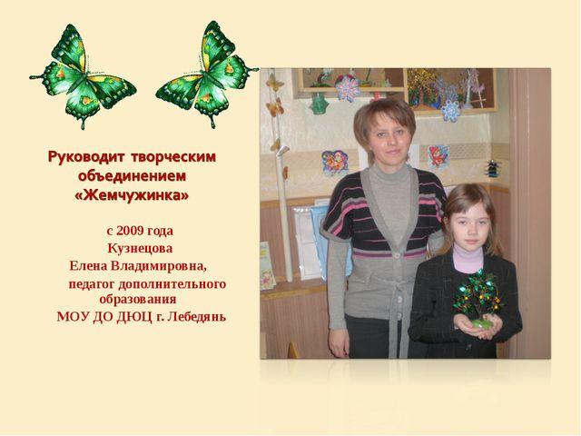 с 2009 года Кузнецова Елена Владимировна, педагог дополнительного образования...