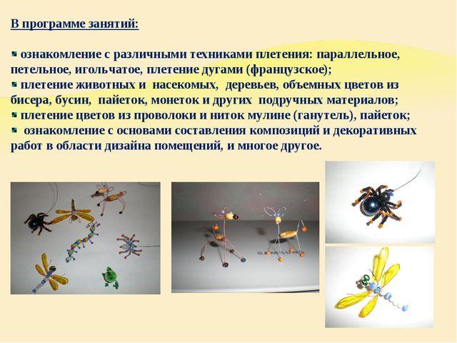 В программе занятий: ознакомление с различными техниками плетения: параллельн...