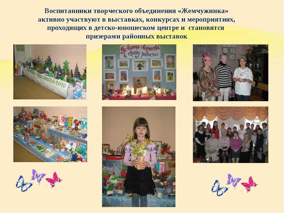 Воспитанники творческого объединения «Жемчужинка» активно участвуют в выставк...