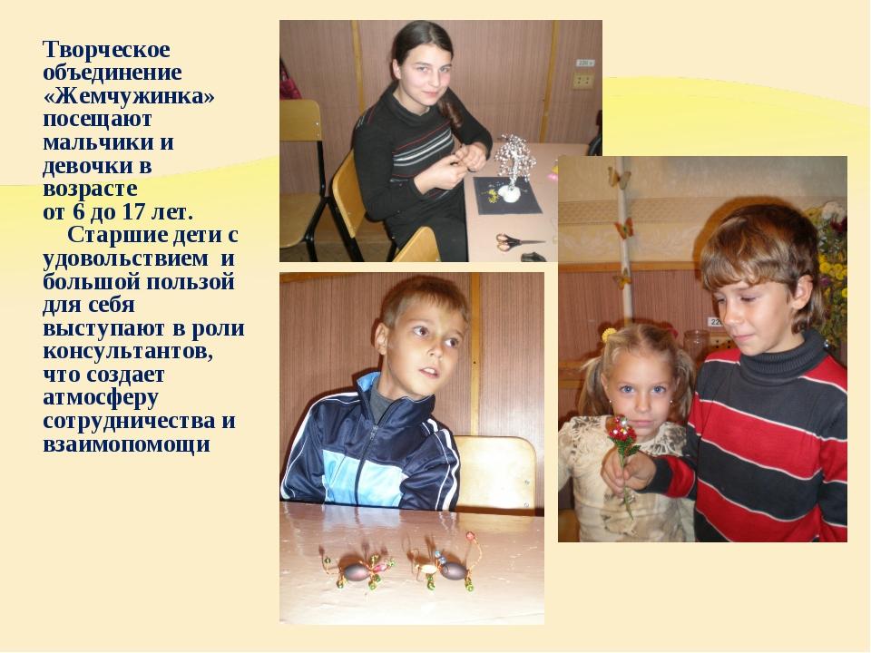 Творческое объединение «Жемчужинка» посещают мальчики и девочки в возрасте от...
