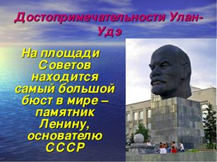 Достопримечательности Улан-Удэ На площади Советов находится самый большой бюс