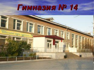 Гимназия № 14