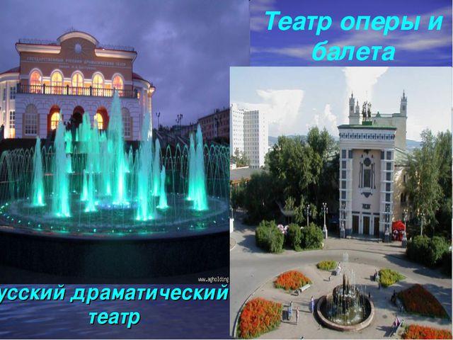 Театр оперы и балета Русский драматический театр
