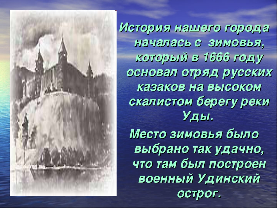 История нашего города началась с зимовья, который в 1666 году основал отряд...