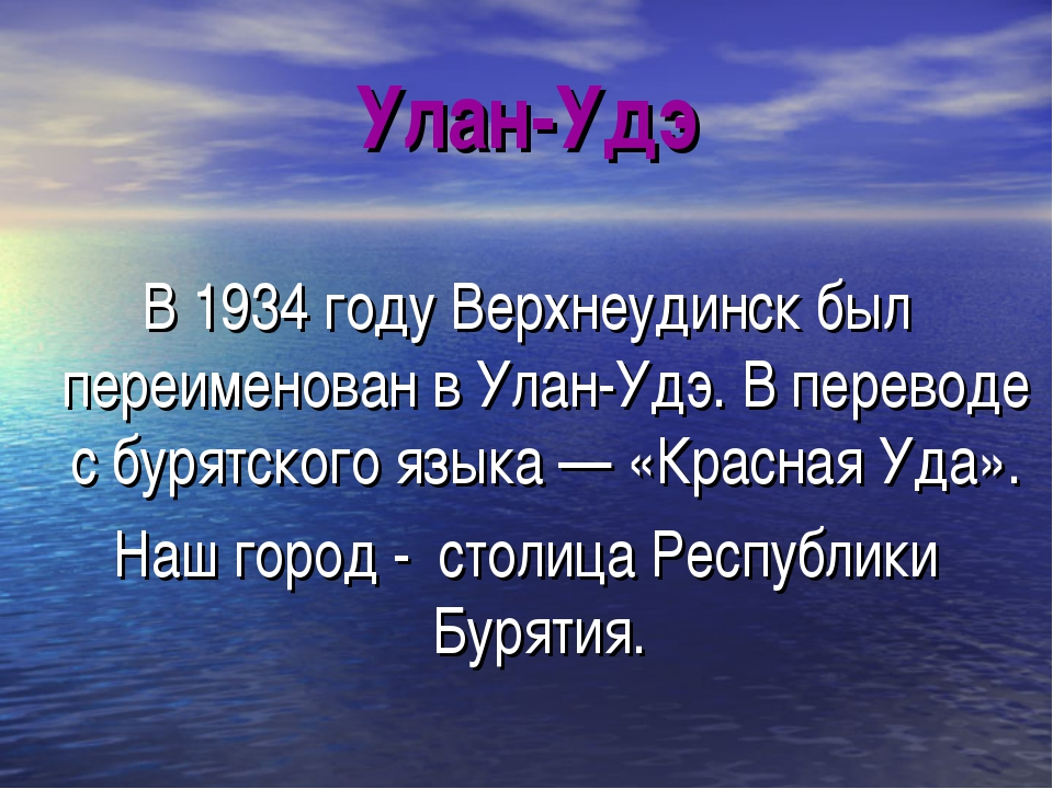 Улан-Удэ В 1934 году Верхнеудинск был переименован в Улан-Удэ. В переводе с б...