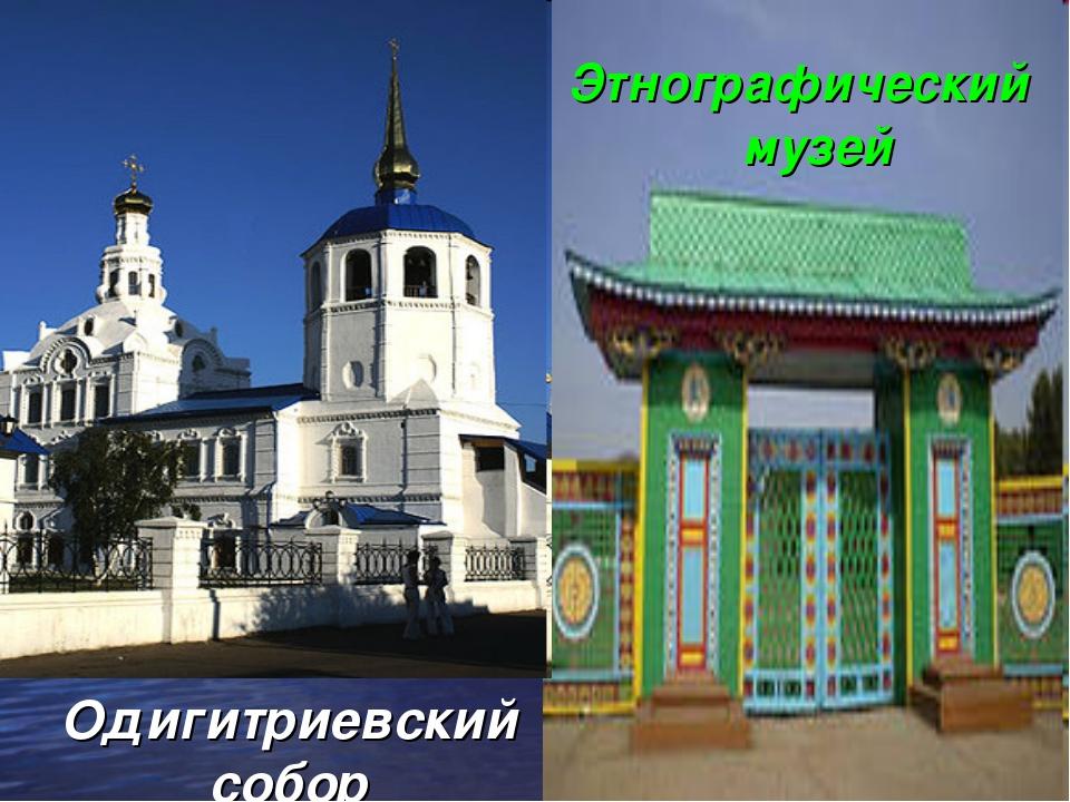 Одигитриевский собор Этнографический музей