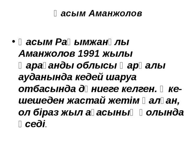 Қасым Аманжолов Қасым Рақымжанұлы Аманжолов 1991 жылы Қарағанды облысы Қарқал...