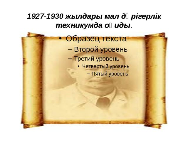 1927-1930 жылдары мал дәрігерлік техникумда оқиды.
