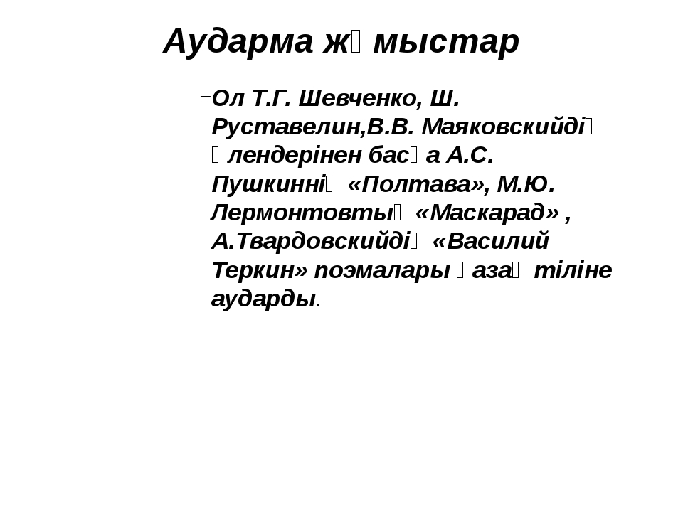 Аударма жұмыстар Ол Т.Г. Шевченко, Ш. Руставелин,В.В. Маяковскийдің өлендерін...