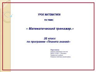 Подготовила: учитель начальных классов МБОУ ООШ с. Петровка Грязинского райо
