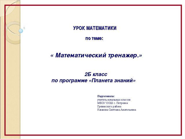 Подготовила: учитель начальных классов МБОУ ООШ с. Петровка Грязинского райо...