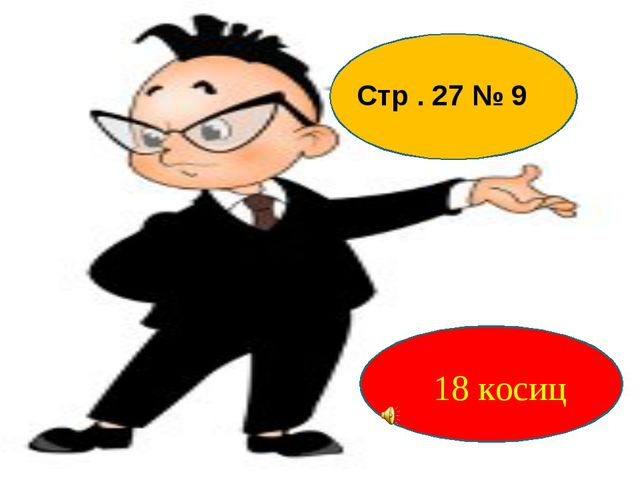 Стр . 27 № 9 18 косиц