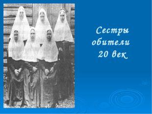 Сестры обители 20 век