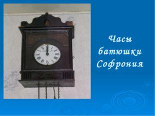 Часы батюшки Софрония