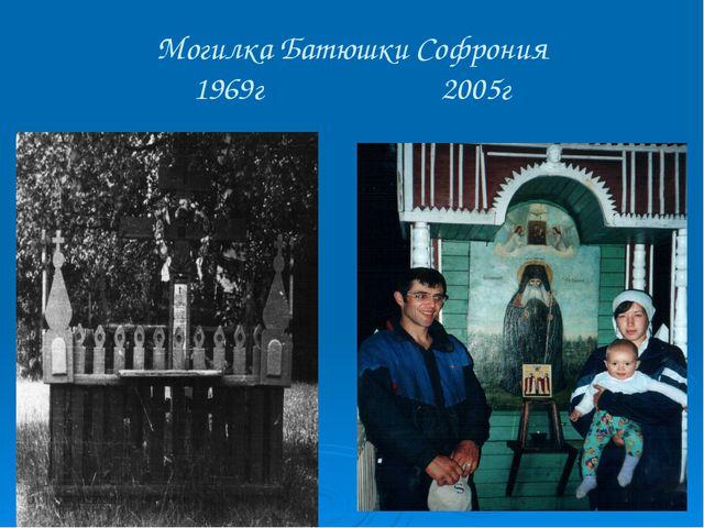 Могилка Батюшки Софрония 1969г 2005г
