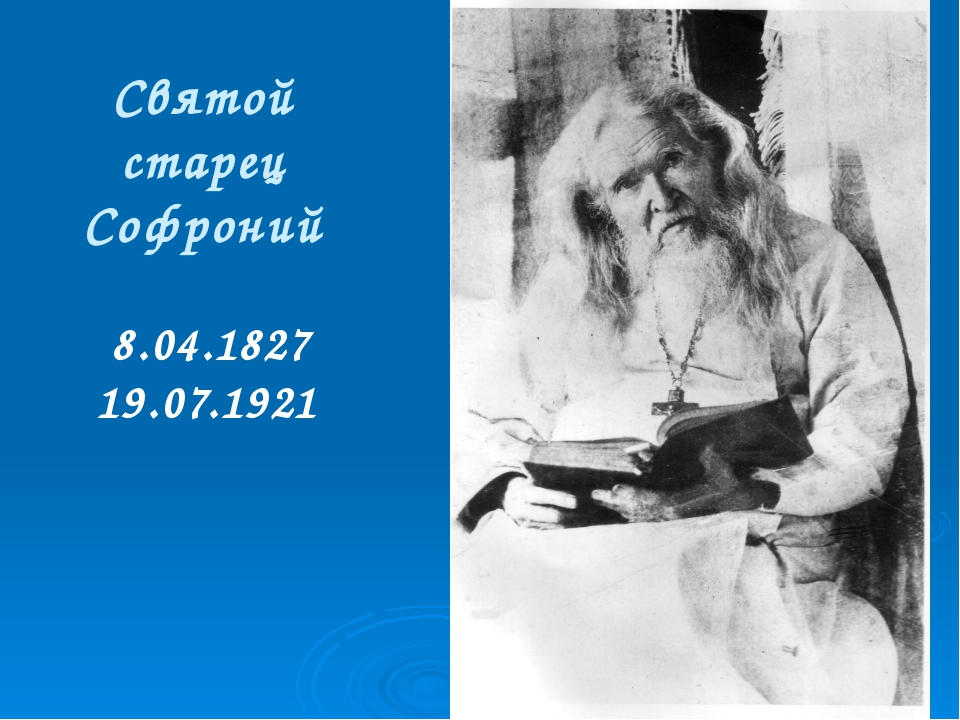 Святой старец Софроний 8.04.1827 19.07.1921