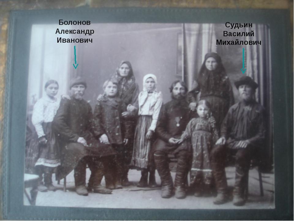 Болонов Александр Иванович Судьин Василий Михайлович