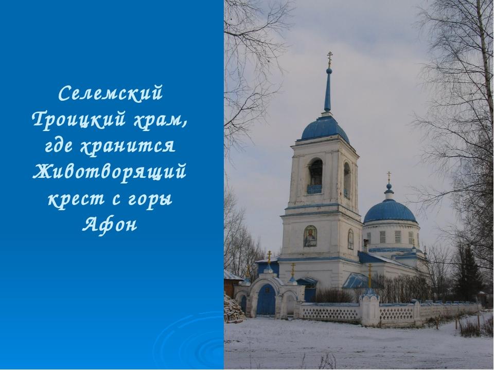 Селемский Троицкий храм, где хранится Животворящий крест с горы Афон