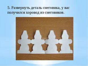 5. Развернуть деталь снеговика, у вас получился хоровод из снеговиков.