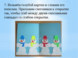 7. Возьмём голубой картон и сложим его пополам. Приложим снеговиков к открытк