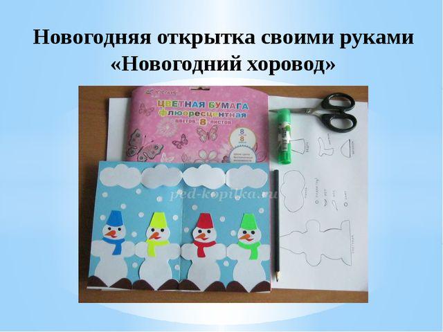 Новогодняя открытка своими руками «Новогодний хоровод»