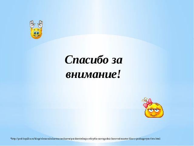 Спасибо за внимание! *http://ped-kopilka.ru/blogs/elena-nikolaevna-nechaeva/p...