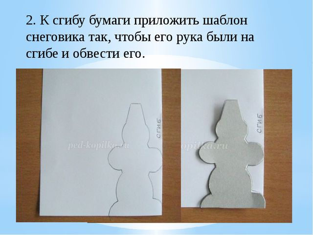 2. К сгибу бумаги приложить шаблон снеговика так, чтобы его рука были на сгиб...