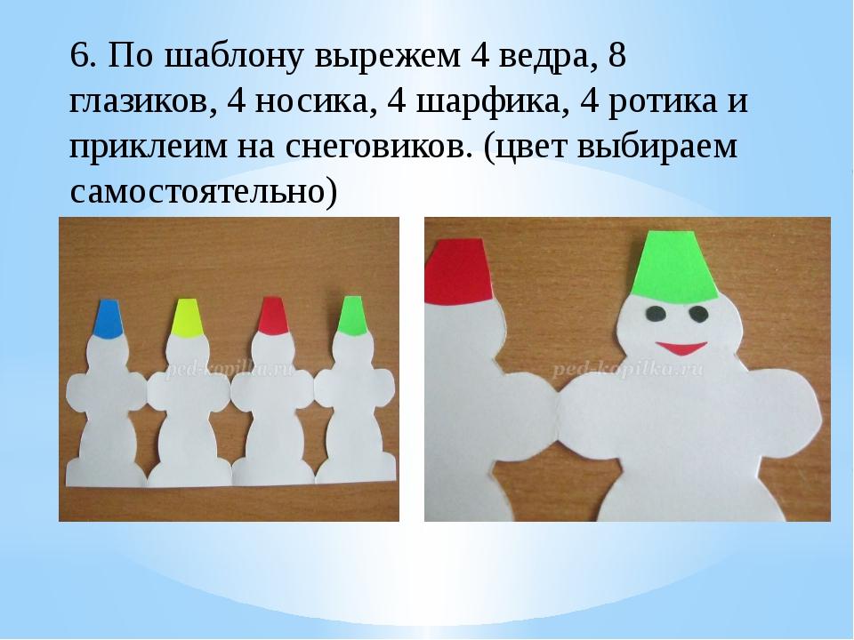 6. По шаблону вырежем 4 ведра, 8 глазиков, 4 носика, 4 шарфика, 4 ротика и пр...