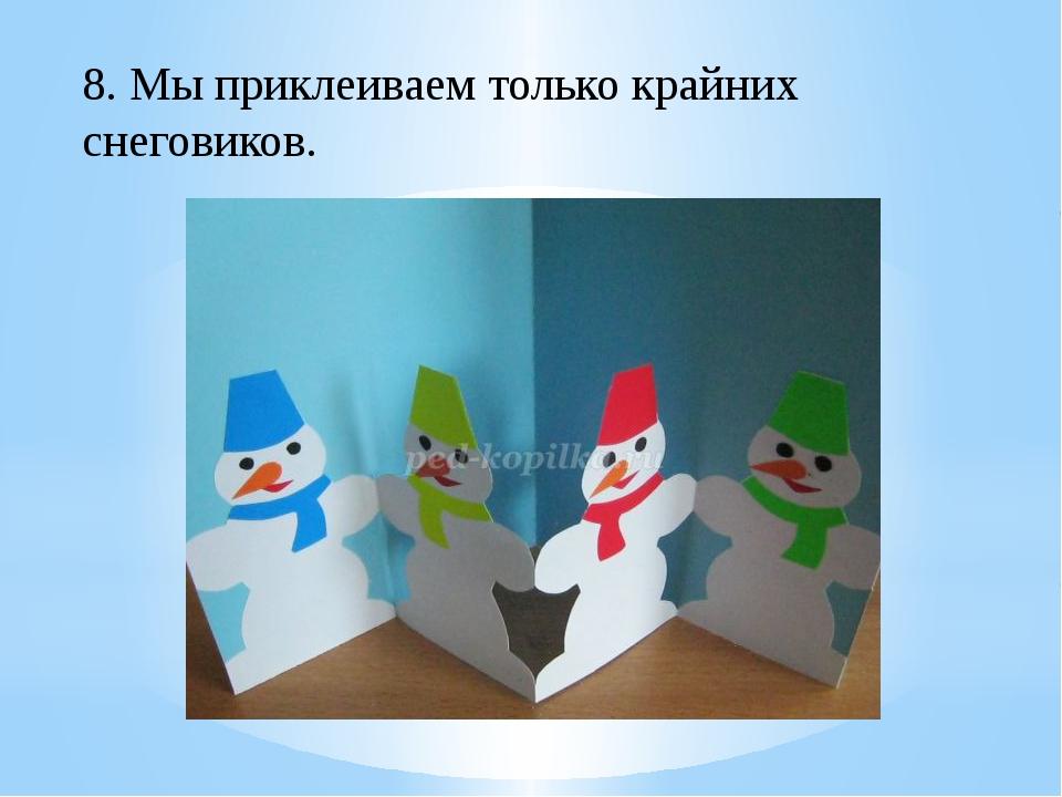 8. Мы приклеиваем только крайних снеговиков.