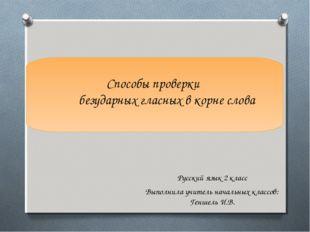 Способы проверки безударных гласных в корне слова Русский язык 2 класс Выполн