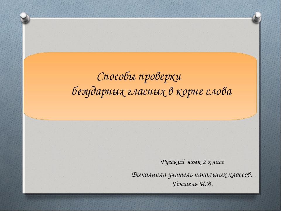 Способы проверки безударных гласных в корне слова Русский язык 2 класс Выполн...