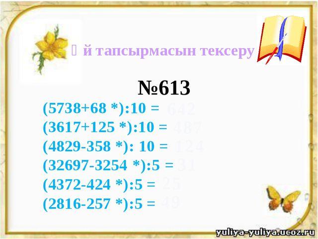 Үй тапсырмасын тексеру (5738+68 *):10 = (3617+125 *):10 = (4829-358 *): 10 =...
