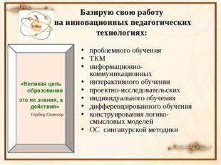 проблемного обучения ТКМ информационно-коммуникационных интерактивного обучен
