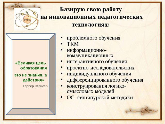 проблемного обучения ТКМ информационно-коммуникационных интерактивного обучен...