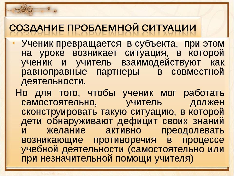 Ученик превращается в субъекта, при этом на уроке возникает ситуация, в кото...