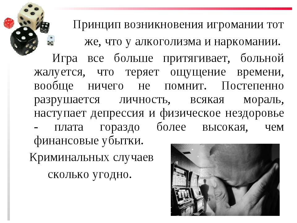 Принцип возникновения игромании тот же, что у алкоголизма и наркомании....