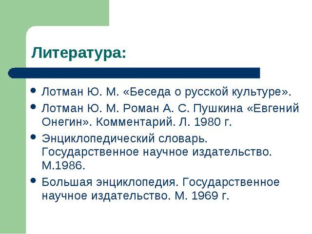 Литература: Лотман Ю. М. «Беседа о русской культуре». Лотман Ю. М. Роман А. С...