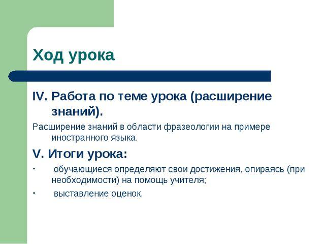 Ход урока IV. Работа по теме урока (расширение знаний). Расширение знаний в о...