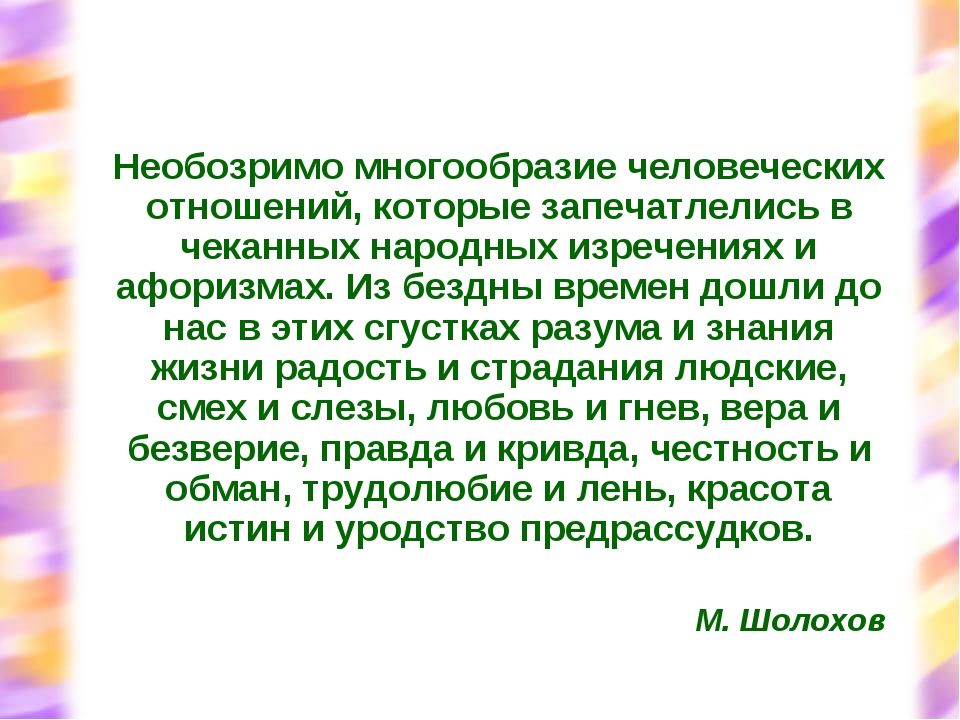 Необозримо многообразие человеческих отношений, которые запечатлелись в чекан...