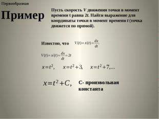 Пример Пусть скорость V движения точки в момент времени t равна 2t. Найти выр