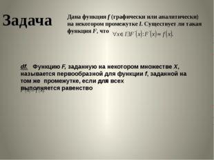 Задача Дана функция f (графически или аналитически) на некотором промежутке I